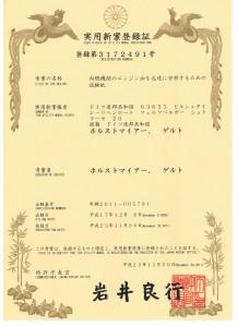 Patenturkunde_Japan