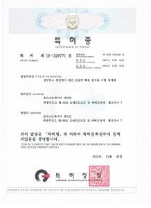 Patenturkunde_Korea